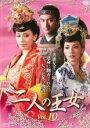 中古DVDと雑貨のキング屋で買える「【バーゲンセール DVD】【中古】DVD▼二人の王女 10(第19話、第20話)▽レンタル落ち【韓国ドラマ】」の画像です。価格は49円になります。