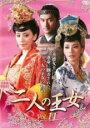 中古DVDと雑貨のキング屋で買える「【バーゲンセール DVD】【中古】DVD▼二人の王女 11(第21話、第22話)▽レンタル落ち【韓国ドラマ】」の画像です。価格は49円になります。