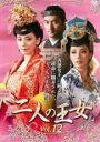 中古DVDと雑貨のキング屋で買える「【バーゲンセール DVD】【中古】DVD▼二人の王女 12(第23話、第24話)▽レンタル落ち【韓国ドラマ】」の画像です。価格は49円になります。