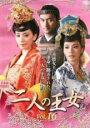 中古DVDと雑貨のキング屋で買える「【バーゲンセール DVD】【中古】DVD▼二人の王女 16(第31話、第32話)▽レンタル落ち【韓国ドラマ】」の画像です。価格は49円になります。