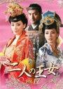 中古DVDと雑貨のキング屋で買える「【バーゲンセール DVD】【中古】DVD▼二人の王女 17(第33話、第34話)▽レンタル落ち【韓国ドラマ】」の画像です。価格は49円になります。