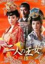中古DVDと雑貨のキング屋で買える「【バーゲンセール DVD】【中古】DVD▼二人の王女 18(第35話、第36話)▽レンタル落ち【韓国ドラマ】」の画像です。価格は49円になります。