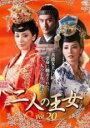 中古DVDと雑貨のキング屋で買える「【バーゲンセール DVD】【中古】DVD▼二人の王女 20(第39話、第40話)▽レンタル落ち【韓国ドラマ】」の画像です。価格は49円になります。