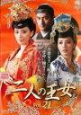中古DVDと雑貨のキング屋で買える「【バーゲンセール DVD】【中古】DVD▼二人の王女 21(第41話、第42話)▽レンタル落ち【韓国ドラマ】」の画像です。価格は49円になります。