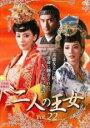 中古DVDと雑貨のキング屋で買える「【バーゲンセール DVD】【中古】DVD▼二人の王女 22(第43話、第44話)▽レンタル落ち【韓国ドラマ】」の画像です。価格は49円になります。