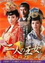 中古DVDと雑貨のキング屋で買える「【バーゲンセール DVD】【中古】DVD▼二人の王女 23(第45話 最終)▽レンタル落ち【韓国ドラマ】」の画像です。価格は49円になります。