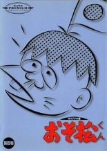 【バーゲンセール DVD】【中古】DVD▼おそ松くん DVDコレクション 第四巻(第25話〜第32話)▽レンタル落ち