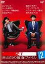 【中古】DVD▼ST 赤と白の捜査ファイル 2(第3話、第4話)▽レンタル落ち【テレビドラマ】