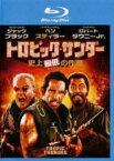【バーゲンセール DVD】【中古】Blu-ray▼トロピック・サンダー 史上最低の作戦 ブルーレイディスク▽レンタル落ち