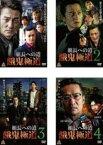 【送料無料】【中古 DVD】▼組長への道 餓鬼極道(4枚セット)1、2、3、4▽レンタル落ち 全4巻
