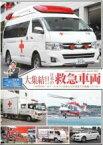【バーゲンセール DVD】【中古】DVD▼大集結!!日本の救急車両▽レンタル落ち