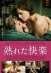 【中古】DVD▼熟れた快楽【字幕】▽レンタル落ち