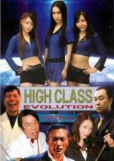 【中古】DVD▼ハイクラス 2 EVOLUTION▽レンタル落ち