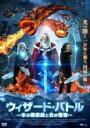 中古DVDと雑貨のキング屋で買える「【中古 DVD】▼ウィザード・バトル 氷の魔術師と炎の怪物▽レンタル落ち」の画像です。価格は1,949円になります。