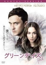 【中古】DVD▼グリーンデイズ【字幕】▽レンタル落ち