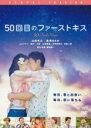 【バーゲンセール】【中古】DVD▼50回目のファーストキス▽レンタル落ち
