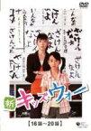 【中古 DVD】▼新キッズ・ウォー 4(第16話〜第20話)▽レンタル落ち【テレビドラマ】