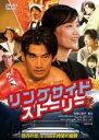 【中古 DVD】▼リングサイド・ストーリー▽レンタル落ち