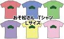 【送料無料!】おそ松さん松TシャツLサイズ【全6種類】【オシャレ夏雑貨エイベックス公式】