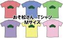 おそ松さん松TシャツMサイズ【全6種類】【オシャレ夏雑貨エイベックス公式】