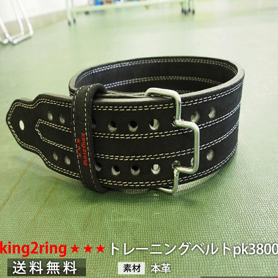 king2ring(キングツーリング)『パワーベルト(pk3800)』