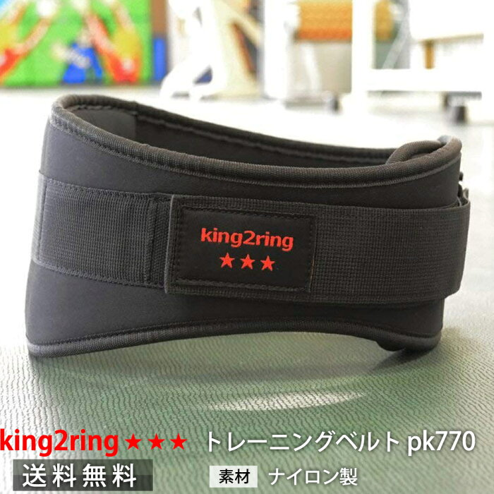 \送料無料/ king2ring トレーニングベルト ウェイトリフティング ベルト 4サイズ pk770