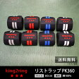 \送料無料/ king2ring リストラップ 筋トレ リストストラップ 24インチ 60cm (5色)