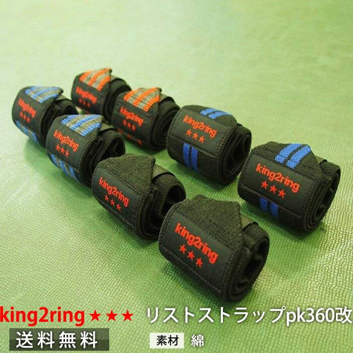 \送料無料/ king2ring リストラップ 60cm pk360改