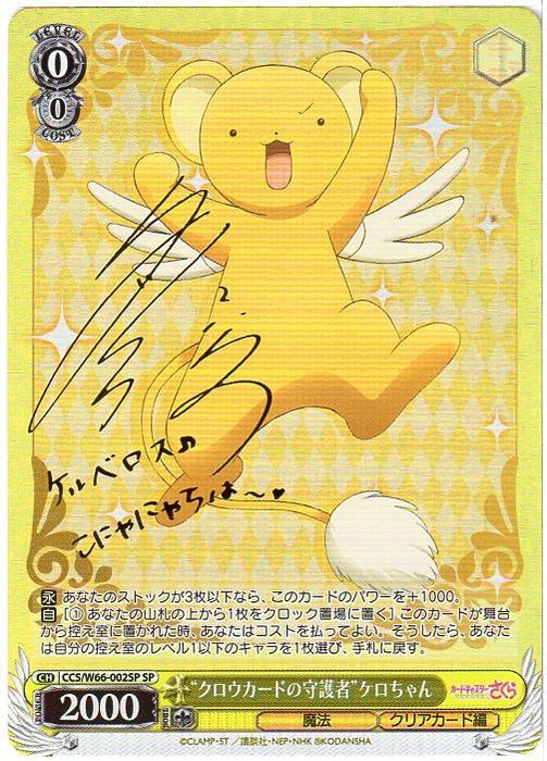 トレーディングカード・テレカ, トレーディングカードゲーム  CCSW66-002SP SP