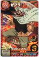 トリコ イタダキマスター ゼブラ サンダーノイズ キャラクターカード:PB-14 【中古】シングルカード