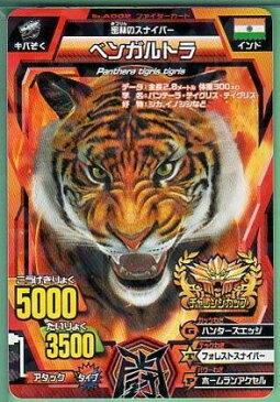 グレートアニマルカイザー ベンガルトラ X01A-002 プロモ 【中古】シングルカード