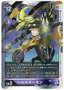デジモンカードゲーム ベルスターモン (通常版) [BT6-112] SEC /紫 【中古】シングルカード