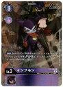 デジモンカードゲーム インプモン (パラレル版) [BT6-068] U /紫 【中古】シングルカード
