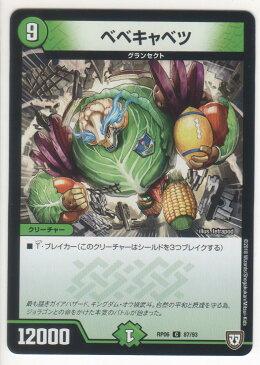 デュエルマスターズ ベベキャベツ (DMRP06 87/93) 自然文明 C/コモン 双:逆襲のギャラクシー 卍獄殺!! 【中古】シングルカード