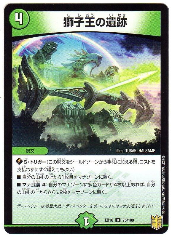 トレーディングカード・テレカ, トレーディングカードゲーム  DMEX16 75100 U 20