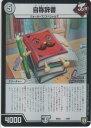 キングダムタッチ楽天市場店で買える「デュエルマスターズ 自称辞書 (ジショージショ (DMEX03 1/69 ゼロ文明 双:ペリッ!! スペシャルだらけのミステリーパック 【中古】シングルカード」の画像です。価格は30円になります。