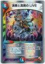 キングダムタッチ楽天市場店で買える「デュエル・マスターズ 演奏と真剣のLIVE (DMX15 18/30 水/火文明 アンコモン E3:フルホイルVSパック 仁義無きロワイヤル 【中古】シングルカード」の画像です。価格は80円になります。