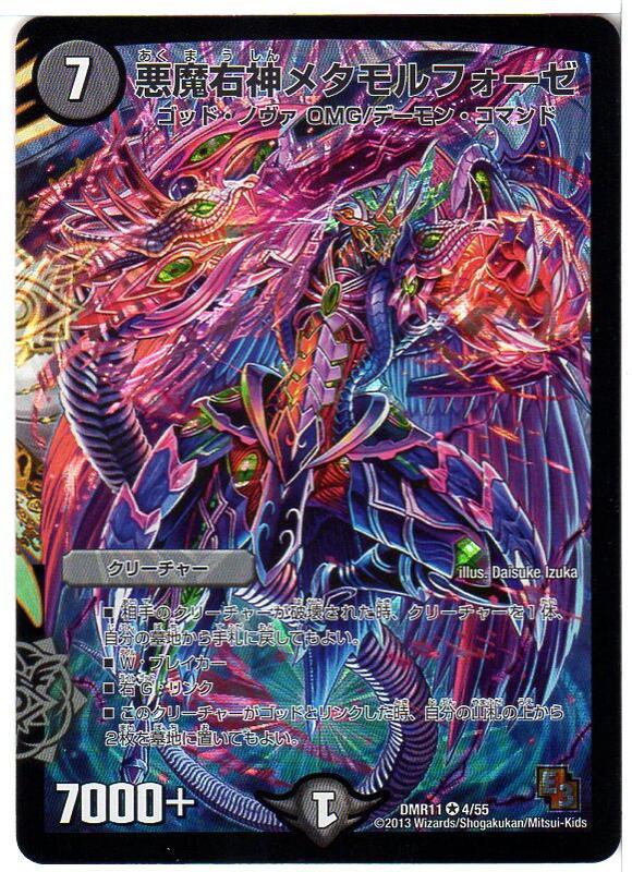 トレーディングカード・テレカ, トレーディングカードゲーム  (DMR11 455) E3V