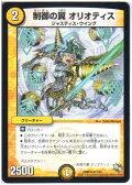 デュエルマスターズ 制御の翼オリオティス(DMR15 7/55) 光文明 レア DS:双剣オウギンガ 【中古】シングルカード