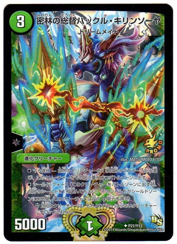 トレーディングカード・テレカ, トレーディングカードゲーム  (P27Y13)