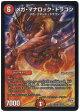 デュエルマスターズ メガ・マナロック・ドラゴン(DMR17 S8/S10)火文明 スーパーレア Rev:燃えろドギラゴン!! 【中古】シングルカード