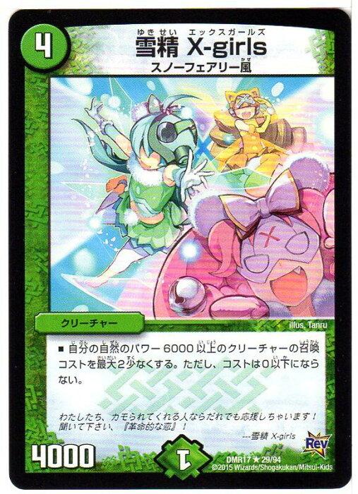 デュエルマスターズ 雪精X-girls(DMR17 29/94)自然文明 レア Rev:燃えろドギラゴン!! 【中古】シングルカード