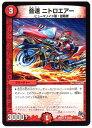 キングダムタッチ楽天市場店で買える「デュエルマスターズ 音速ニトロエアー (DMR17 49/94 火文明 アンコモン Rev:燃えろドギラゴン!! 【中古】シングルカード」の画像です。価格は50円になります。