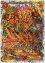 デュエルマスターズ 勝利の覇闘ガイラオウ (DMD20 6b/22) /覇闘将龍剣ガイオウバーン (6a/22) 火文明 DS:スーパーVデッキ勝利の将龍剣…