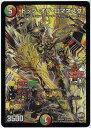 デュエルマスターズ トップ・オブ・ロマネスク(DMX24 5/54) 光/火/自然文明 RevF:デュエデミー賞 【中古】シングルカード