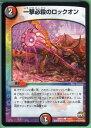 キングダムタッチ楽天市場店で買える「デュエルマスターズ 一撃必殺のロックオン(DMR23 71/74 闇/火文明 コモン RevF:ドギラゴールデンVSドルマゲドンX 【中古】シングルカード」の画像です。価格は30円になります。