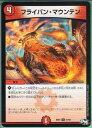 キングダムタッチ楽天市場店で買える「デュエルマスターズ フライパン・マウンテン(DMRP01 51/93火文明 U/アンコモン DM:新1弾ジョーカーズ参上!! 【中古】シングルカード」の画像です。価格は30円になります。