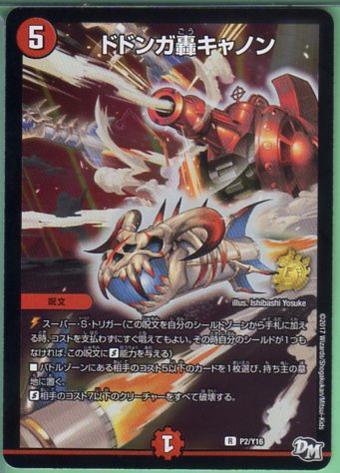トレーディングカード・テレカ, トレーディングカードゲーム  P2Y16) R