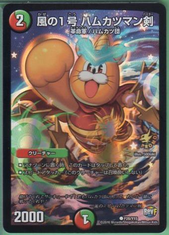 トレーディングカード・テレカ, トレーディングカードゲーム  1 P28Y15) RevF