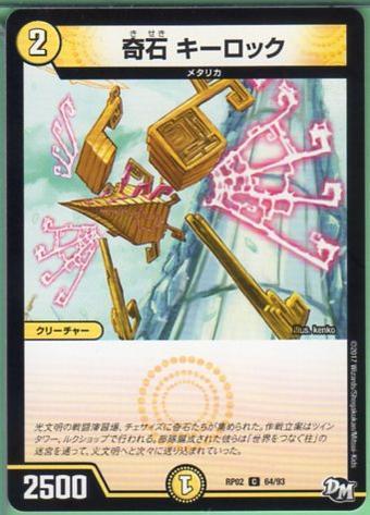 トレーディングカード・テレカ, トレーディングカードゲーム  (DMRP02 6493) C DM2BAD!!